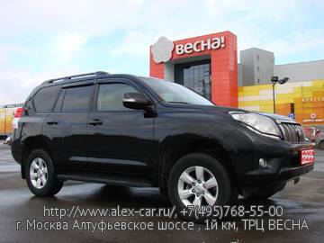 Купить Toyota Land Cruiser Prado в Москве